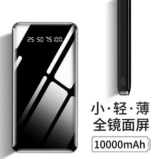 柒盾 QD-188 移动电源 10000毫安 镜面数显