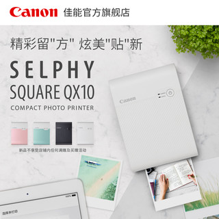Canon 佳能 SELPHY炫飞 SQUARE QX10 照片打印机