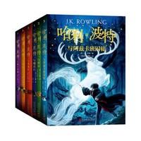 《哈利·波特1-7 少儿版》+《哈利·波特与被诅咒的孩子》(全套8册)