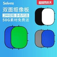 Selens摄影抠像背景布蓝绿双面外拍可折叠背景板网红直播间绿布3d大气立体假景蓝绿幕工作室拍摄拍照纯色蓝幕