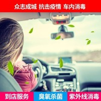 去保養 車內臭氧殺菌+紫外線殺菌服務 含物料