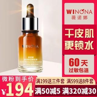 WINONA 薇诺娜 极润保湿精华液 30ml
