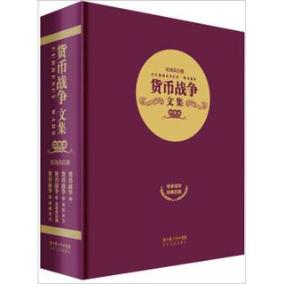 长江文艺出版社 货币战争文集 第1卷 9787535454256