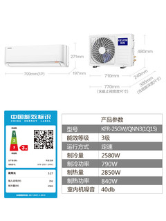 KELON 科龙 KFR-25GW/QNN3(1Q15) 1匹 定频冷暖 壁挂式空调