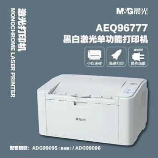 M&G 晨光 AEQ96777 黑白激光打印机