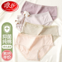 Langsha 浪莎  女士舒适卫生内裤4条装