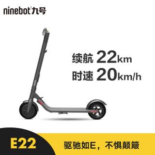 Ninebot 九号 E22 电动滑板车