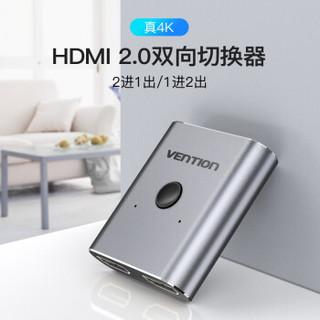 VENTION 威迅 2口 HDMI2.0双向切换器 金属款