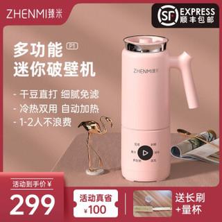 ZHENMI臻米迷你小型豆浆机/全自动1-2人家用魔食杯全自动/料理机/迷你破壁机果汁机 粉红色