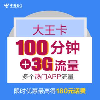 中国电信 全国流量手机卡 4G流量卡 大王卡 电话卡上网卡 19元月租 1元1G 100分钟全国通话 热门APP流量畅玩