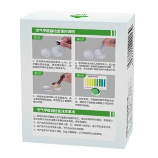 山山 空气甲醛检测盒精准装 家用甲醛自测盒测甲醛试纸检测试剂