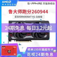 AMD蓝宝石RX5600XT 6G白金版吃鸡游戏台式机电脑独立显卡5600显卡