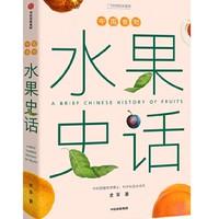 《中国食物:水果史话》
