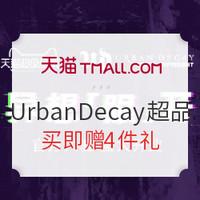 促销活动 : 天猫 UrbanDecay 超级品牌日