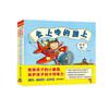 天星教育童书精装绘本去上学的路上去洗澡的路上去睡觉的路上3本套装儿童冒险保护想象力系列