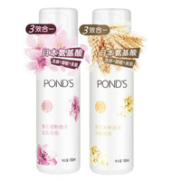 POND'S 旁氏 氨基酸洗面奶套装(米粹润泽洗面奶150ml+樱粉亮泽150ml)