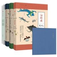 《海错图笔记》(套装4册)