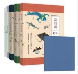 《我的海错图笔记》(套装 共4册)