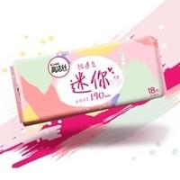 聚划算百亿补贴:kotex 高洁丝 日用迷你经典系列卫生巾 190mm18片