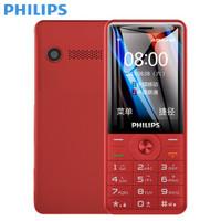 飞利浦(PHILIPS) E517 智能老人手机 全网通4G 炫舞红