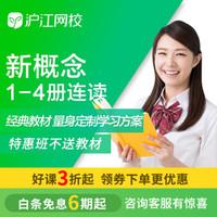 沪江网校 新概念英语1、2、3、4册连读 线上网络课程 -不送教材
