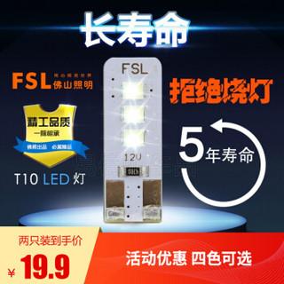FSL 佛山照明 滴视T10汽车灯泡 白光 12V 0.6W 2只装
