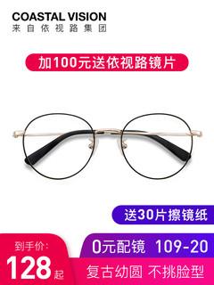 Coastal Vision 镜宴CVO3216 超轻复古圆型镜框+1.67防蓝光镜片