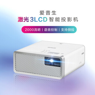 EPSON 爱普生 EF-100W 家用投影机 超级礼盒版