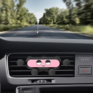 特然 TEHRAN 车载手机支架 出风口导航支架汽车用品 卡扣式一条手机重力感应万能通用支驾 粉色