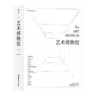 《艺术博物馆》(精装版)