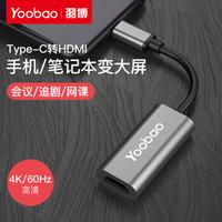 羽博 type-c转接头hdmi手机电脑连接电视屏幕高清4K显示器转换线 太空灰