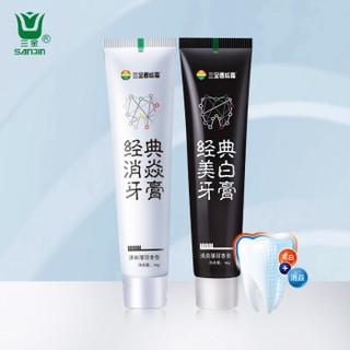 三金西瓜霜牙膏 经典早晚分护牙牙膏组合 美白90g+消炎90g