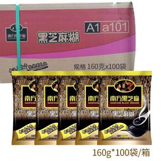 厂家直送 南方黑芝麻糊 160g*100袋整箱装(原味)