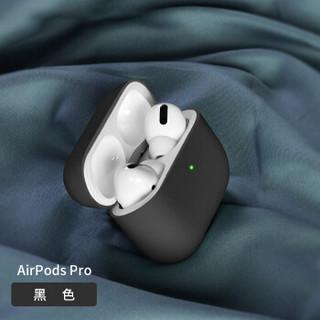 凯普世 airpods pro保护套airpods3代苹果无线蓝牙耳机防滑套防尘防摔液态硅胶轻薄收纳盒防指纹 黑色