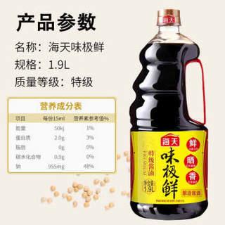 福临门一级花生油6.18L +海天特级味极鲜酱油1.9L爆款组合