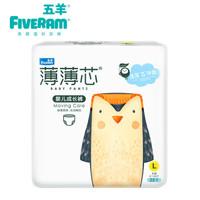 五羊FIVERAM薄薄芯拉拉裤L22片(9-14kg)婴儿尿不湿成长裤超薄透气瞬吸干爽 *3件