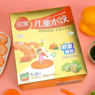 三全 儿童水饺 虾皇什锦蔬菜口味 300g 早餐 火锅食材 烧烤 饺子