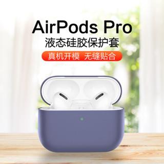 凯普世 airpods pro保护套airpods3代苹果无线蓝牙耳机防滑套防尘防摔液态硅胶轻薄收纳盒防指纹 紫色