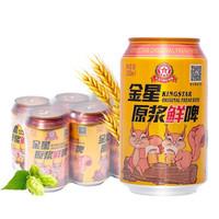 jinxing 金星 原浆鲜啤 8度 330ml*24瓶