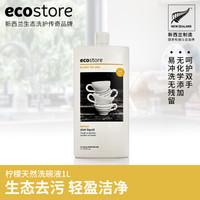 ecostore宜可诚 新西兰进口柠檬清香洗碗液洗洁精1L 高效去油 不伤手  无残留