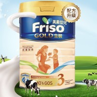 Friso 美素佳儿 港版金装 婴幼儿配方奶粉 3段(1-3岁) 900克/罐