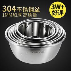 onlycook 加厚304不锈钢盆加深汤盆食品级和面盆烘焙打蛋盆洗菜盆
