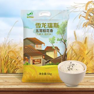 88VIP : 雪龙瑞斯 五常稻花香 大米 5kg *3件