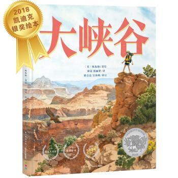 《凯迪克银奖绘本:大峡谷》