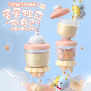 小熊 Bear 奶粉盒 婴儿便携外出辅食存储盒 儿童分隔密封零食盒 MW-C0016 知葵橙