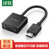 绿联 HDMI转VGA线转换器  高清视频转接头适配器  笔记本电脑盒子连接电视显示器投影仪线 黑色
