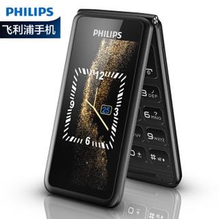 飞利浦 PHILIPS E256S 陨石黑 双屏翻盖老人手机 移动联通2G
