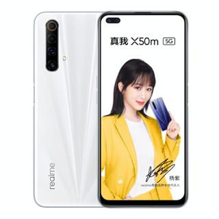 realme 真我 X50m 智能手机 8GB 128GB 银河白