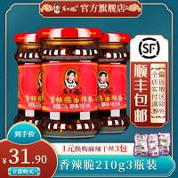 贵州特产老干妈旗舰店香辣脆油辣椒装凉拌辣子调味料香辣辣椒酱