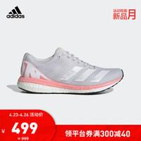 阿迪达斯官网 adizero Boston 8 w 女鞋跑步运动鞋EE5147 如图 39